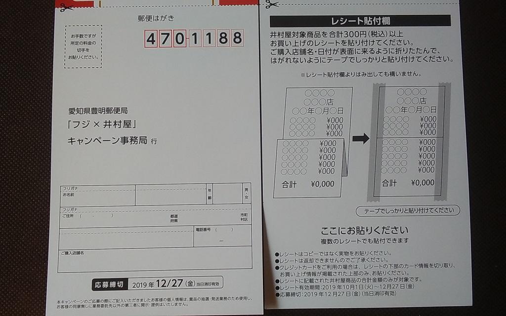 屋 キャンペーン 井村