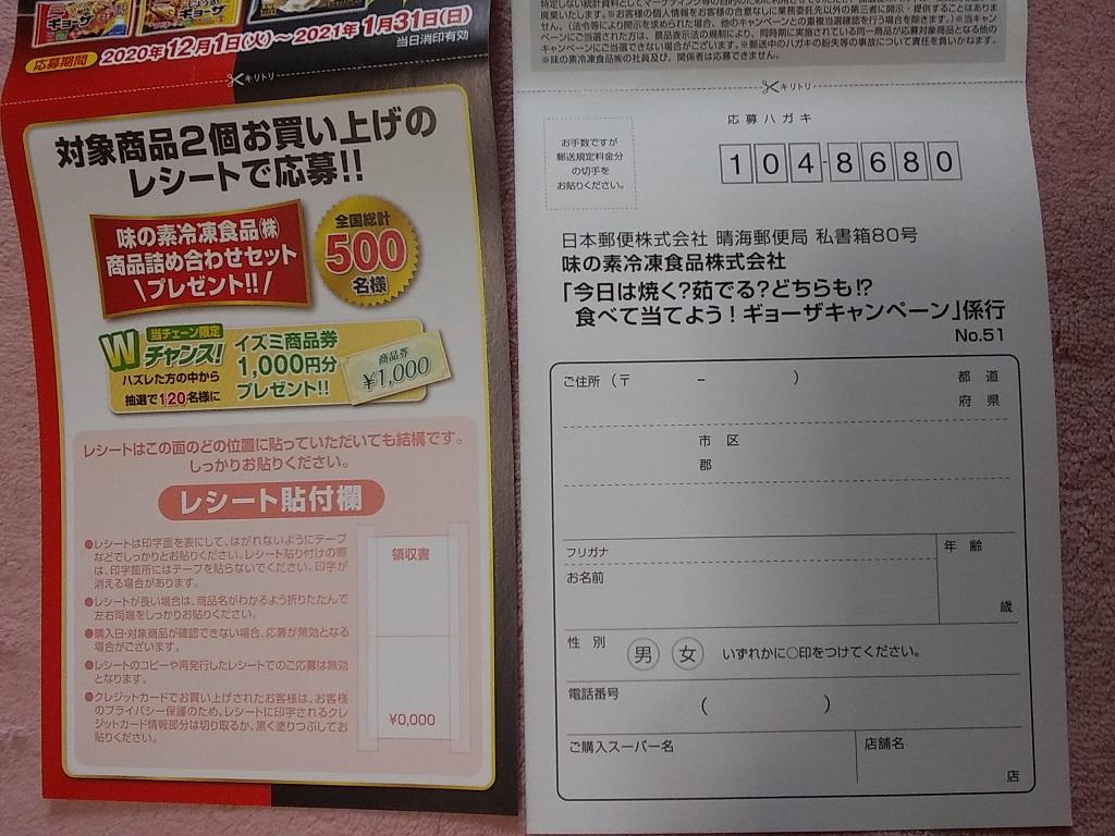 当選 ゆめタウン 発表 高松 PS5エディオンの倍率は?抽選後の流れも紹介!